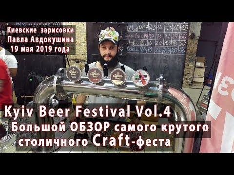 МЕГА-ОБЗОР: KYIV BEER FESTIVAL Vol.4 - от 18.05.2019