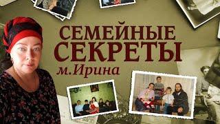 \Семейные секреты\. М. Ирина Головина.