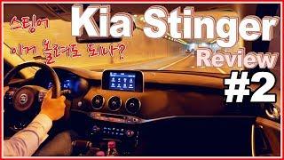 기아 스팅어 2.0 시승기 리뷰 2편 ♥ 이런 단점이ㅠㅠ Kia Stinger Review 오토소닉스 자동차 리뷰 #92 ♥