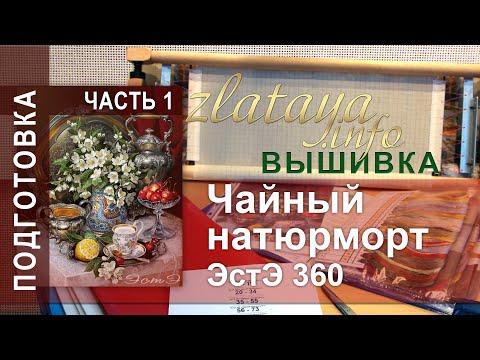 ЭстЭ 360 Чайный натюрморт. 1 часть. Подготовка. Вышивка Zlataya