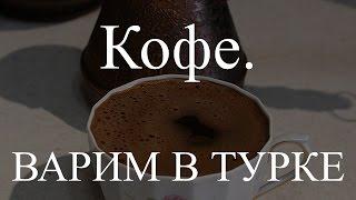КОФЕ. Как правильно Сварить кофе в ТУРКЕ? (Полная инструкция - Rev.2.0)(Зачем кладут в турку соль? Зачем в турку кладут сахар? Какой лучше кофе использовать? Как лучше сварить кофе..., 2016-04-13T03:00:00.000Z)