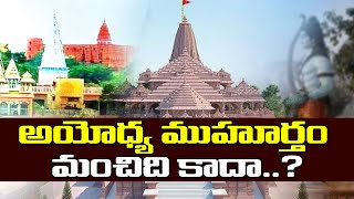 అయోధ్యకి ఆటంకాలా..? | Ram Mandir foundation laying time is correct? Or Not? | Celebrity Bhakti