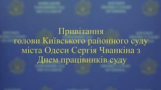 Привітання Сергія Чванкіна з Днем працівників суду