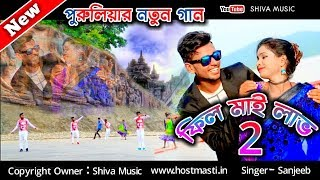 Feel My Love 2 | Sanjeeb Kumar  | Purulia Song | Bangla Bengali Song | Shiva Music