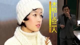 伊藤咲子「木枯しの二人」を歌ってみました。懐かしい!