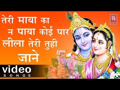 तेरी माया का न पाया कोई पार लीला तेरी तू ही जाने  Rajesh Lohiya  New Krishna Bhajan  Rathor Cassette