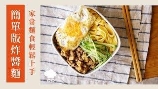 簡單版炸醬麵|家常麵食輕鬆上手|135|Soybean Paste Noodles