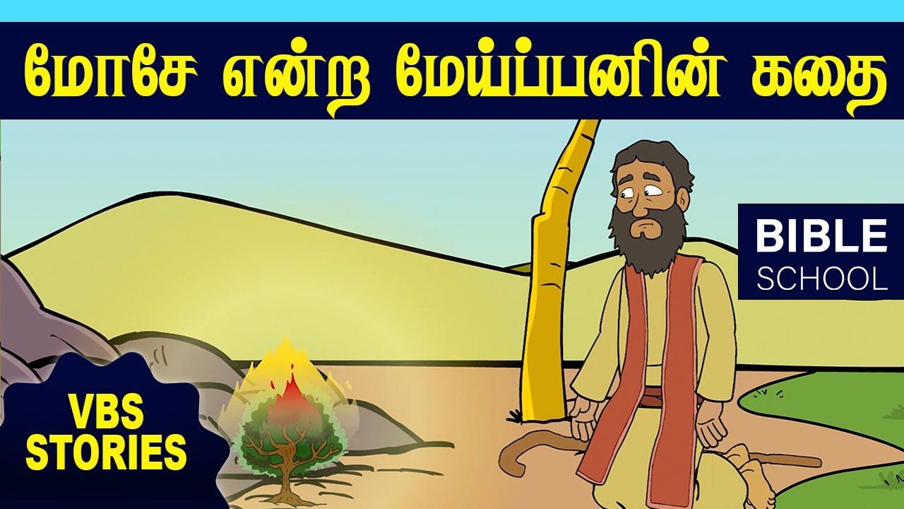 மோசே என்ற மேய்ப்பனும் தலைவனும் | Tamil VBS Bible Stories for Kids | Tamil Bible School