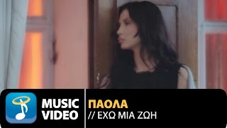 Πάολα - Έχω Μια Ζωή | Paola - Eho mia Zoi (Official Music Video HQ)