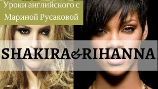 ���������� ����� � Shakira&Rihanna. ���� ���������� � ������� ���������