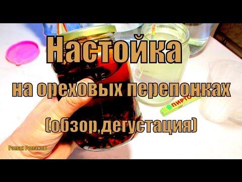 Настойка грецкого ореха - польза и вред