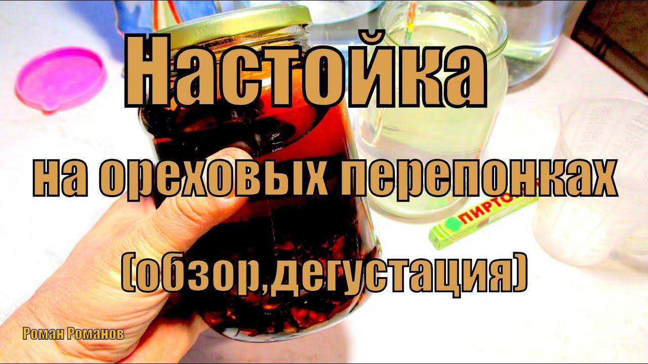 настойка из грецких орехов на спирту рецепт приготовления