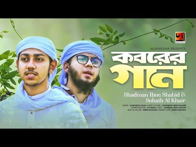 Koborer Gaan | Shadman Ibne Shahid & Sohaib Al Khair | Islami Gaan | Official Music Video 2019