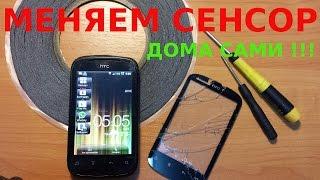 замена сенсора на HTC A310e стекла тачскрина заказного с Китая с Алиэкспресс