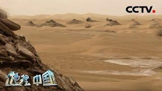 《地理·中国》 20191016 穿越险境·茫茫沙漠| CCTV科教
