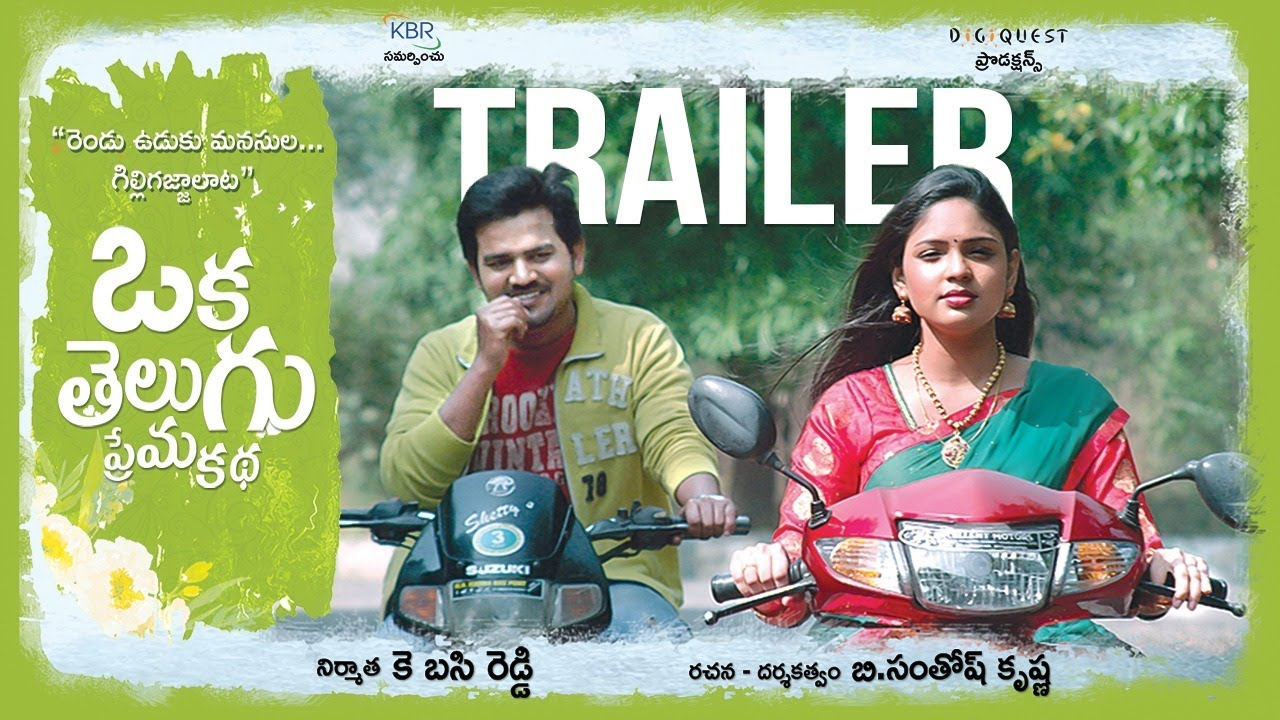 Oka Telugu Premakatha Official Trailer