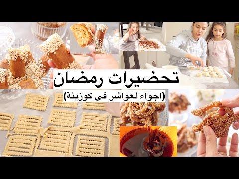 اجواء رمضان فى الكوزينة 100% احذروا حلوى ديال الزنقة شباكية عسل بريوات تحضيرات رمضان 2017