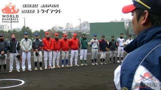2012トライアウト クラブ軟式野球日本代表 SWBC JAPAN thumbnail