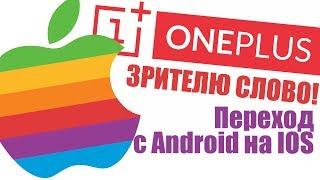 Зрителю слово! - IPhone после OnePlus (первый опыт использования IOS после Android)