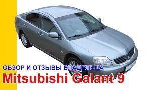 Обзор Mitsubishi Galant. Тест драйв Митсубиши Галант