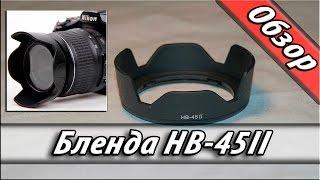Бленда HB-45II для Nikon 18-55 из Китая с АлиЭкспресс(, 2016-12-04T08:04:26.000Z)
