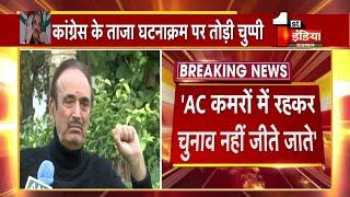 बड़े नेताओं को समझनी चाहिए अपनी जिम्मेदारी, बिना नाम लिए Ghulam Nabi Azad ने Congress पर साधा निशाना