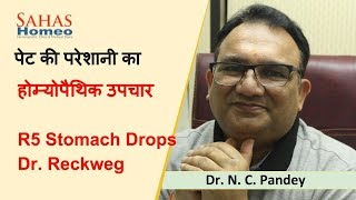 Stomach drops R5, homeopathic medicine   Dr. N. C. Pandey, Sahas Homeopathy
