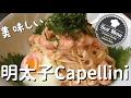 【簡単】美味しい!!明太子の冷製パスタ レシピ の動画、YouTube動画。