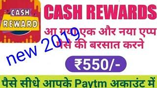 🔥Is app se kamaye ₹880 PR month best earning app 2019