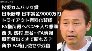 トライアウト有料化賛成、松坂大輔はロマン、お金を出せる球団増えた・...