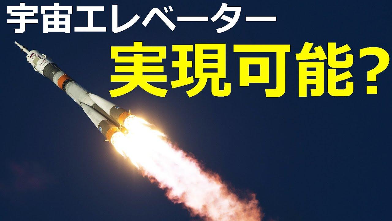 宇宙旅行は気軽にできるか?軌道エレベーターのしくみと可能性【日本科学情報】【宇宙・科学技術】