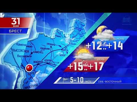 Прогноз погоды на 31 мая 2020 года