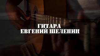 Осколок льда Ария Кавер  на гитаре