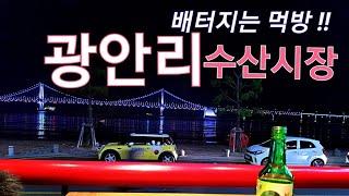 광안리민락회타운에서 배터지는 회먹방💛❤ #Busan #Gwangalli #부산맛집 #부산 #광안리