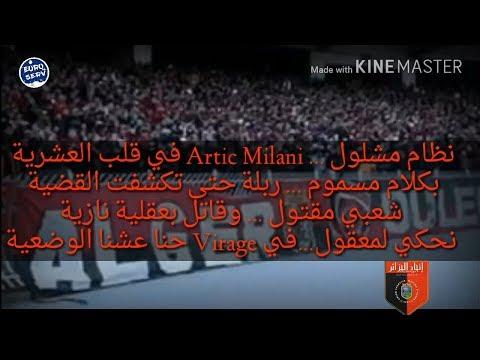 USMA 2018 - Les Rouges - (في قلبي يكبر L' Amour ) - جديد انصار اتحاد العاصمة - نظام مشلول !!