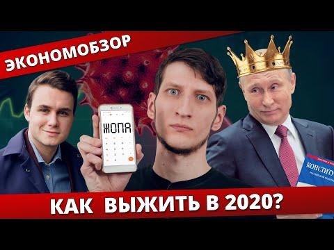 ЭКОНОМРАЗБОР! СОБОЛЕВ : Как выжить в России? Коронавирус и мировой кризис