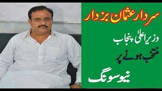 Sardar Usman Khan Buzdar Punjab Chief Minister Imran Khan Prime Minister of Pakistan