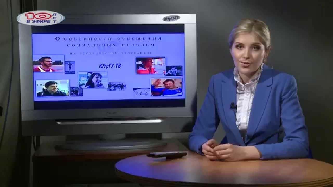 Дипломная работа студентки го курса факультета журналистики  Дипломная работа студентки 5 го курса факультета журналистики ЮУрГУ Анны Осокиной