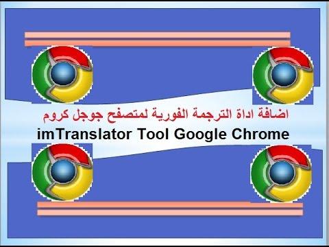 اضافة اداة الترجمة الفورية على المتصفح جوجل كروم لاي لغة  Google Chrome