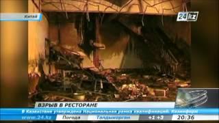 Взрыв в ресторане в Китае
