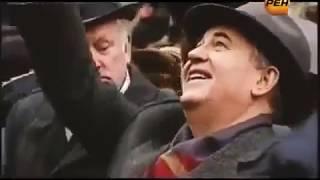 Военная Тайна  Как Горбачёв продал СССР 1