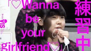 樋井明日香カバー「♡Wanna be your girlfriend♡」を練習している様子を...