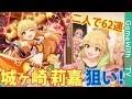 【デレステ】新SSR城ヶ崎莉嘉狙いで62連ガチャ! の動画、YouTube動画。