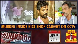 Vazhakku(Crime Story) - Murder inside Rice Shop Caught on CCTV (09/04/2015)