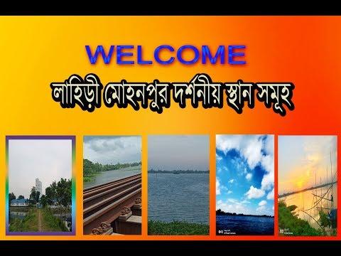 Lahiri Mohanpur //Lahiri Mohanpur, Ullapara, Sirajganj, Rajshahi// ***JBR MEDIA***