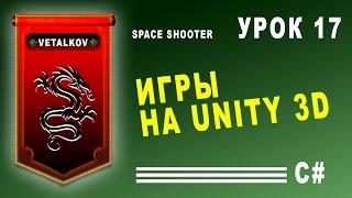 Уроки по Unity / Создание атакующего корабля противника / Урок #17