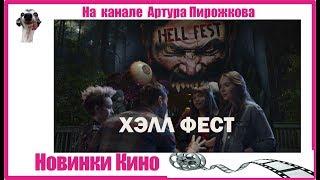 Хэллфест | Hellfest | Новинки КИНО 🎥