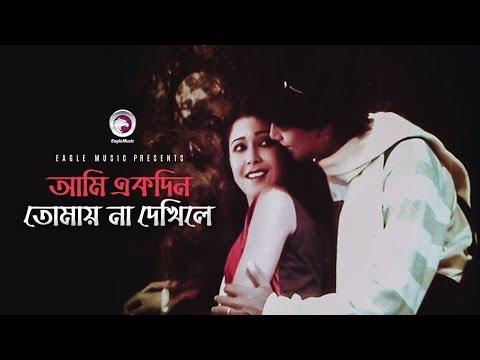 Ami Ekdin Tomay Na Dekhile | Bangla Movie Song | Afzal Hossain & Diti | Andrew Kishore & Runa Laila