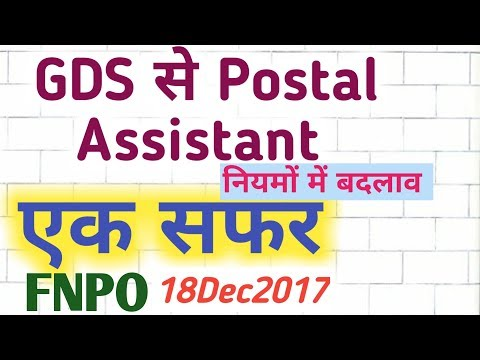 GDS से Postal Assistant, नियमों में बदलाव का Letter, FNPO Latest Order for Gramin Dak Sevak