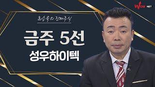 금주의 진짜 주식 5선 - 성우하이텍/ 코프라/ 코리아…